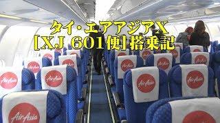 普通に快適、タイ・エアアジアX【XJ601便/成田発バンコク行き】搭乗記/Thai AirAsia X