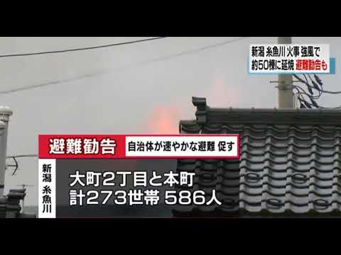 新潟県糸魚川市で大規模火災 現場から中継