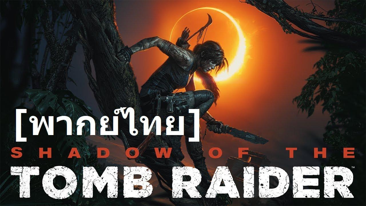 [พากย์ไทย] Shadow of The Tomb Raider - The End of The Beginning