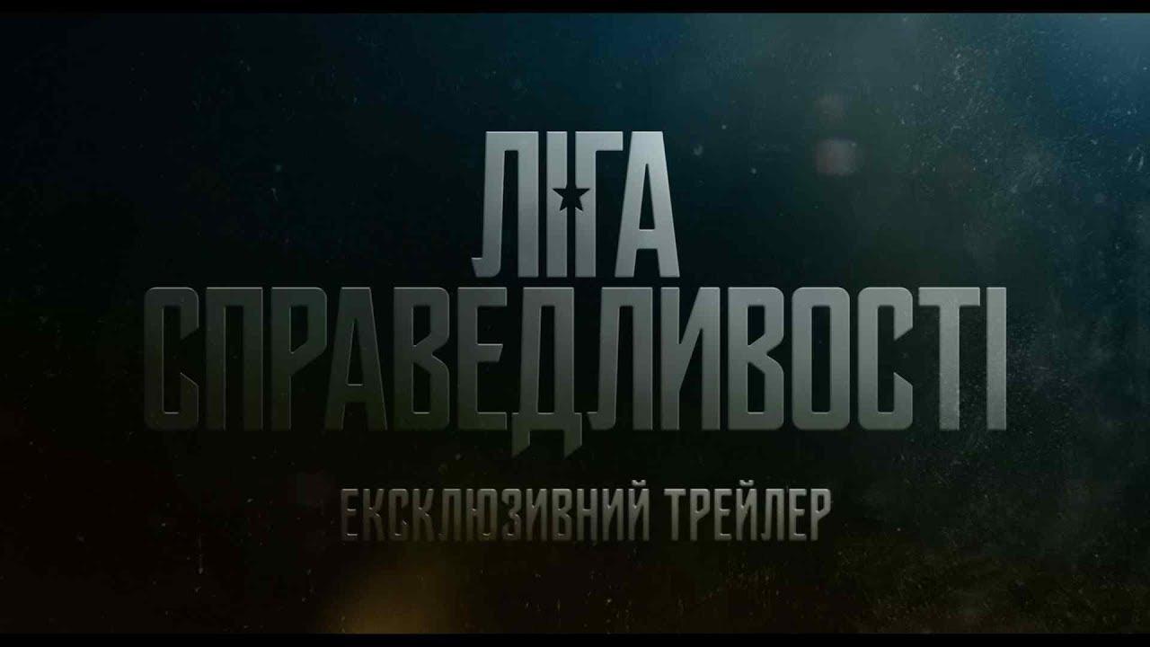 ЛІГА СПРАВЕДЛИВОСТІ. СomicCon трейлер  (український) HD