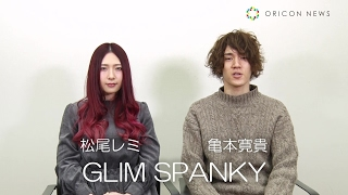 "GLIM SPANKY、""王道だけどB級""著名人も絶賛する音楽性とは."