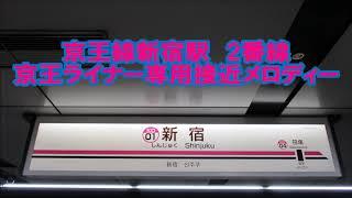 京王線新宿駅2番線限定京王ライナー専用接近メロディー