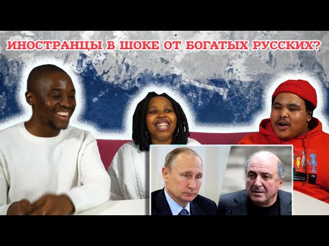 Реакция Иностранцев на Русских Олигархов