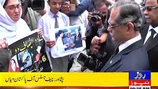 Chief Justice Of Pakistan Mian Saqib Nisar Peshawar Visit ll Muhammad Aizaz Khan ll ROZE NEWS