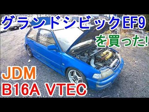 グランドシビックを買いました!B16A VTEC JDM USDM 環状