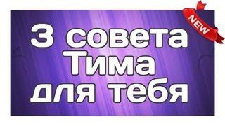 Ораторское искусство урок 1. Три совета Тима