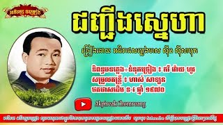 jonh jeng sneha -​ ជញ្ជីងស្នេហា - sin sisamuth | Sin Sisamuth old song + Lyrics