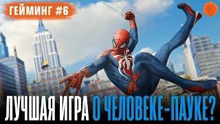 Marvel's Человек-паук: первое впечатление ▶️ Гейминг #6