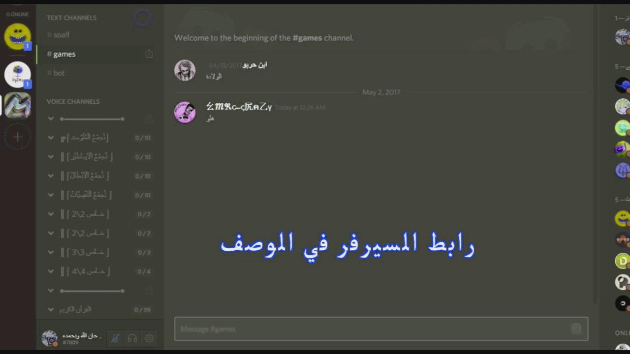ماين كرافت سيرفر عربي