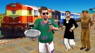 भिखारी गायक Railway Station Singer Comedy Video हिंदी कहानियां Hindi Kahaniya Funny Beggar Singing