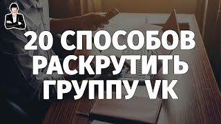 Раскрутка группы ВКонтакте. 20 способов, как раскрутить группу ВКонтакте бесплатно и быстро(, 2015-03-04T17:35:22.000Z)