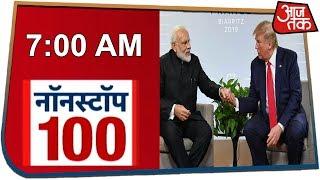 आज सुबह की ताजा खबरें Nonstop 100 August 27 2019