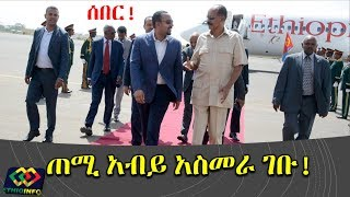 Ethiopian PM Abiy Ahmed Arrives in Asmara and greeted by Eritrean President Isayas Afeworki.