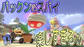 【マリオカート8DX】パックンVSスパイを遊びまくる!#3【☆TAKA★】