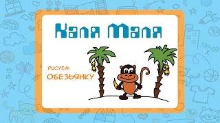 Как нарисовать обезьянку.Видео урок рисования для детей 3-5 лет.Рисуем обезьянку.Каля-Маля