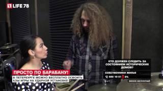В Петербурге можно бесплатно освоить азы игры на ударной установке