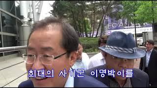 """홍준표 응징취재 """"이명박 BBK 내 아니면 아무도 못막아요."""" 실토!"""