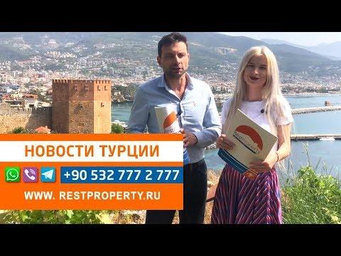 Новости Турции сегодня. На Кипре растет стоимость аренды жилых и коммерческих помещений RestProperty
