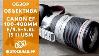 Обзор объектива Canon EF 100-400mm f/4.5-5.6L IS II USM от Фотосклад.ру(Мощные характеристики телеобъектива для съемки в любых условиях в нашем обзоре объектива Canon EF 100-400mm f/4.5-5.6L..., 2016-07-26T15:33:08.000Z)