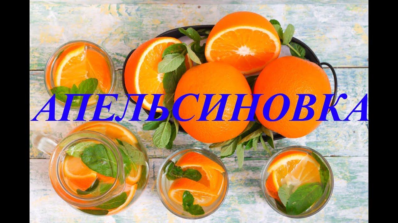 Самогонная настойка на апельсине скончался водка скончалось вино котел самогонный сгорел как назло