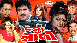 Please Subscribe To Our Channel to enjoy our Bangladeshi Movie, lat...