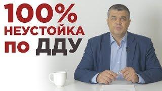 100% взыскание неустойки по ДДУ в Арбитражном суде(, 2017-07-01T15:56:44.000Z)