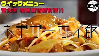 【ハマること間違いなし!!】22 ネギザーサイ飯
