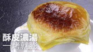 【1mintips】酥皮濃湯一烤就膨Baked Pastry Puff Broth