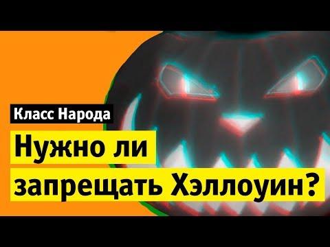 Нужно ли запрещать Хэллоуин?   Класс народа