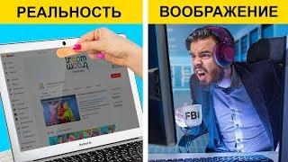 Воображение VS Реальность / Смешные факты