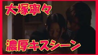 【芸能人キス】大塚寧々 衝撃濃厚キスシーン!!【ラブシーン】 大塚寧...