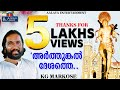 arthunkal desathe -christian devotional songs malayalam | kg markose Mp3