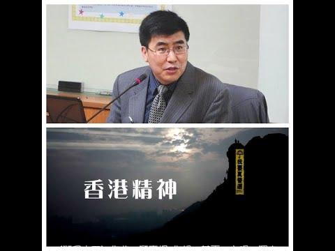 邱家军:夏明:人权和自由岂有免费?民主成长的香港经验 551