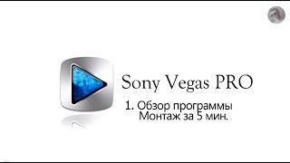 1 УРОК Sony Vegas 12  Обзор программы. Монтаж за 5 мин.