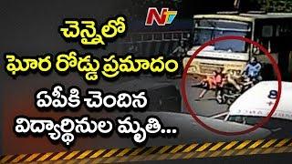 Two Telugu Techies Killed In Chennai Road Mishap || NTV