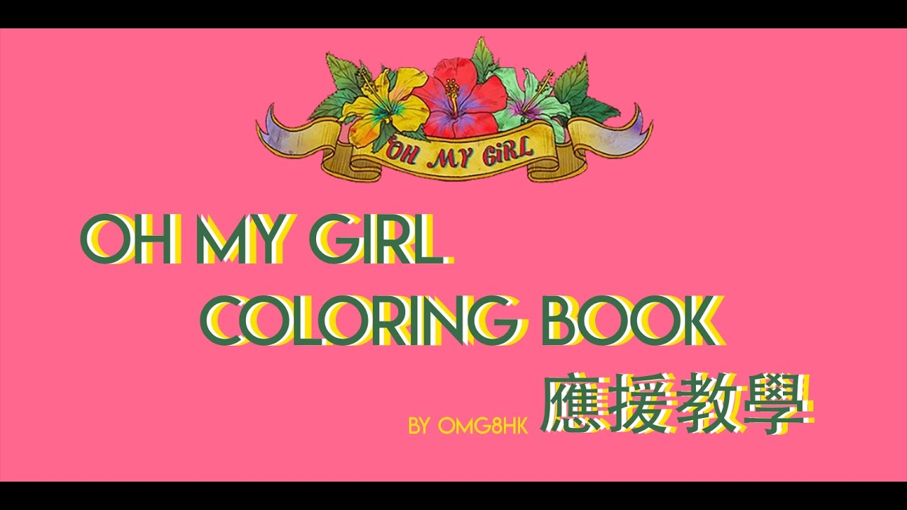 OH MY GIRL COLORING BOOK FANCHANT ???? YouTube