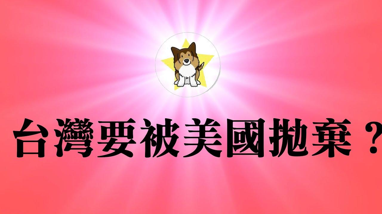 兰德公司:美国可以实质性放弃台湾!?左宗棠鸡,天津饭/天津丼,南山的部长们|天时,地利,人和 - download from YouTube for free