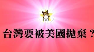 兰德公司:美国可以实质性放弃台湾!?左宗棠鸡,天津饭/天津丼,南山的部长们|天时,地利,人和