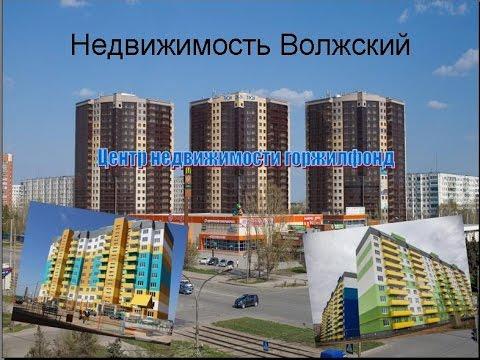 Купить 1-комнатную квартиру в Волжском
