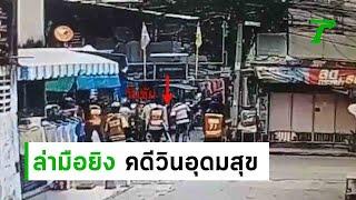 ล่ามือยิงคดีวินอุดมสุข-จ่อเอาผิดอีก90คน-19-06-62-ข่าวเย็นไทยรัฐ