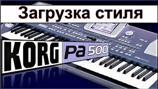Korg Pa500~Как загружать стили в синтезатор-видеоурок⭐style loading