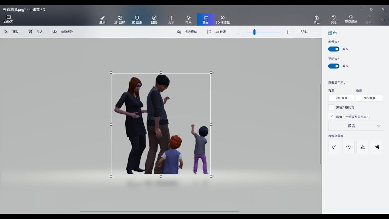 小畫家3D 製作透明背景圖 - YouTube