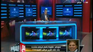 تعرف علي نتيجة التحقيق مع ميدو حول  الإساءة  لـ عامر حسين