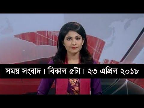 সন্ধ্যার সময় | সন্ধ্যা ৭টা | ২৩ এপ্রিল ২০১৮ | Somoy tv News Today | Latest Bangladesh News