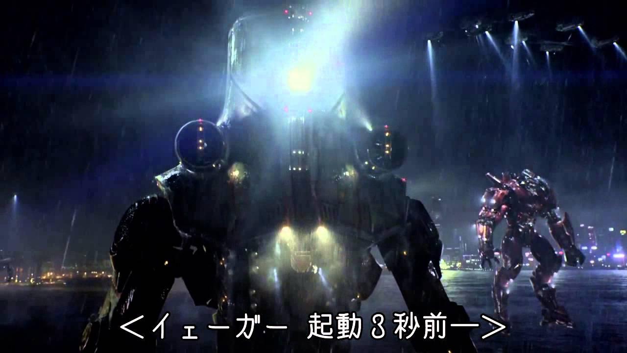 画像: 【映画】パシフィック・リム 予告編 (日本語字幕) youtu.be