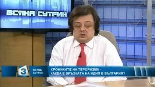 """""""Всяка сутрин"""": Има ли спящи клетки на ИДИЛ в България?"""