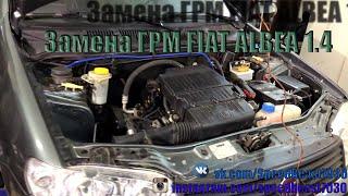 Замена ГРМ Fiat Albea 1.4