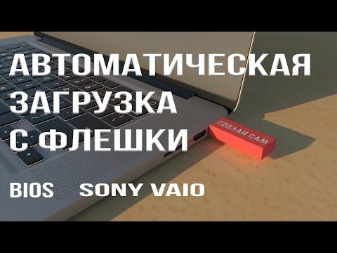 Автоматическая загрузка с флешки.  BIOS.  Ноутбук Sony Vaio.