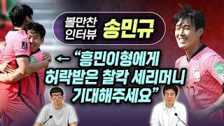 [볼만찬인터뷰]'국대 찍고 올대' 송민규