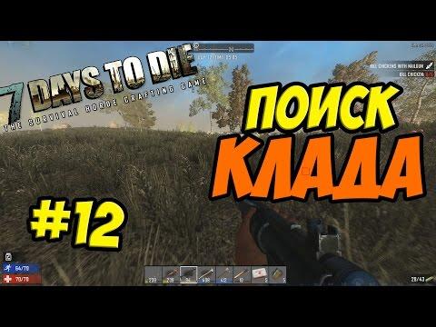 7 Days To Die Alpha 14[12] - [ПОИСК КЛАДА]